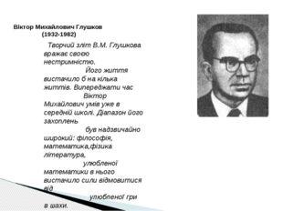 Віктор Михайлович Глушков (1932-1982) Творчий зліт В.М. Глушкова вражає своє