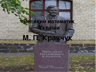 Великий математик України М. П. Кравчук