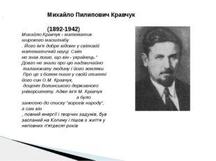 . Михайло Кравчук - математик широкого масштабу . Його ім'я добре відоме у св
