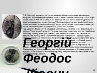Георгій Феодосійович Вороний (1868-1908) Г.Ф. Вороний належить до когорти на