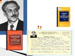 АлексейПогорелов, 1950год Дата рождения: 3марта1919(1919-03-03) Место рожде