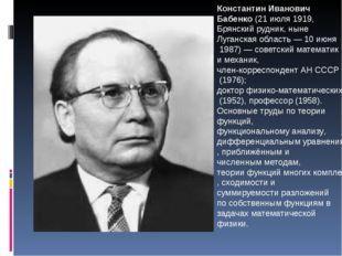 Константин Иванович Бабенко(21 июля1919,Брянский рудник, нынеЛуганская об
