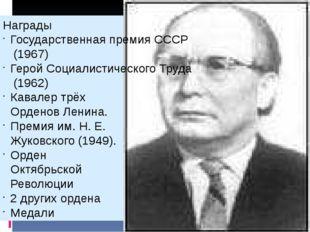 Награды Государственная премия СССР(1967) Герой Социалистического Труда(196