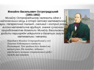 Михайло Васильович Остроградський (1801-1862) Михайлу Остроградському належи