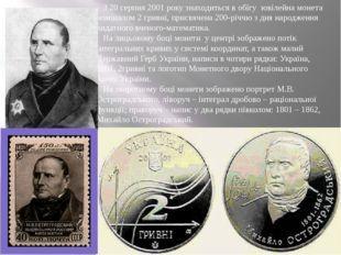 З 20 серпня 2001 року знаходиться в обігу ювілейна монета номіналом 2 гривні