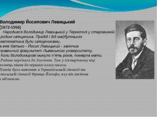 Володимир Йосипович Левицький (1872-1956) Народився Володимир Левицький у