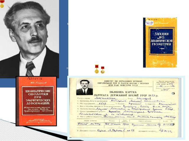 АлексейПогорелов, 1950год Дата рождения: 3марта1919(1919-03-03) Место рожде...