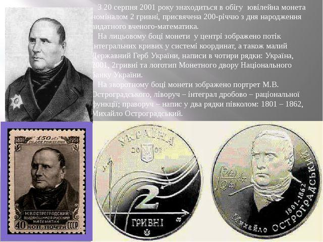 З 20 серпня 2001 року знаходиться в обігу ювілейна монета номіналом 2 гривні...