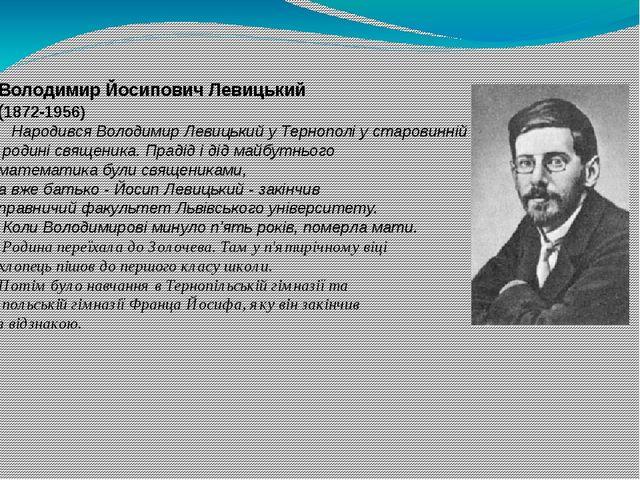 Володимир Йосипович Левицький (1872-1956) Народився Володимир Левицький у...