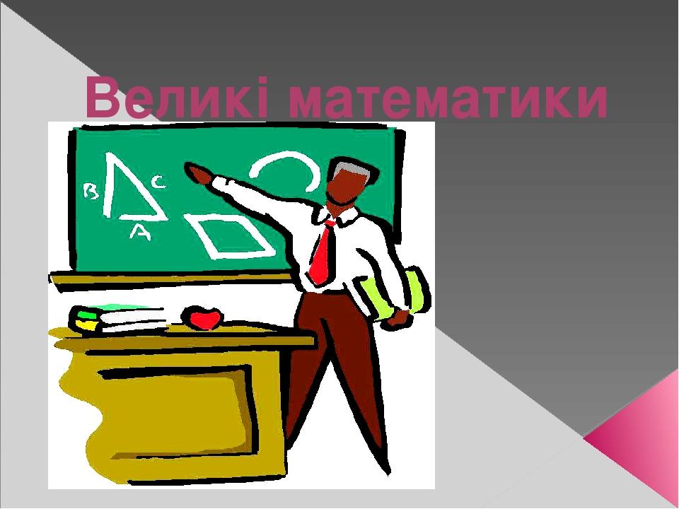 Великі математики УКРАЇНИ