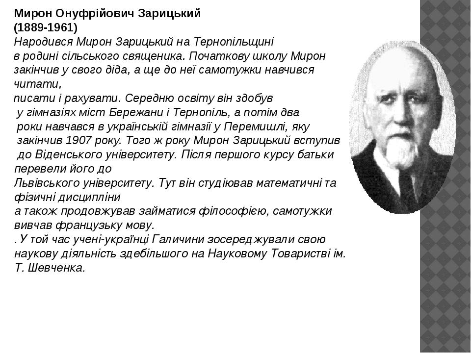 Мирон Онуфрійович Зарицький (1889-1961) Народився Мирон Зарицький на Тернопі...