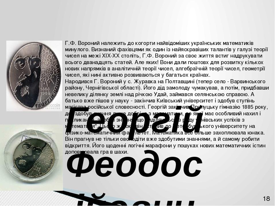 Георгій Феодосійович Вороний (1868-1908) Г.Ф. Вороний належить до когорти на...