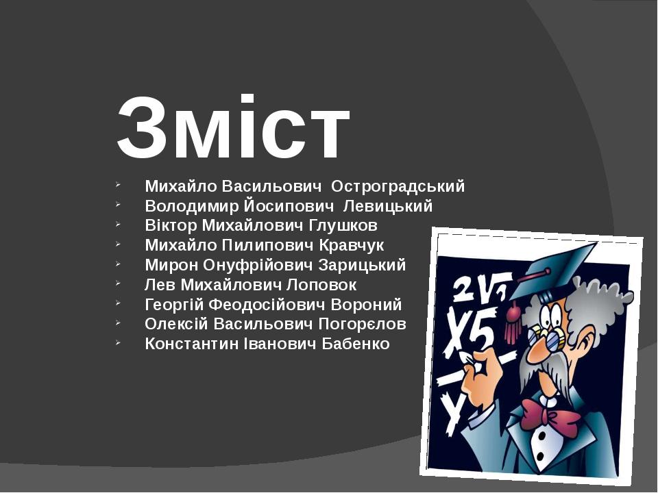 Зміст Михайло Васильович Остроградський Володимир Йосипович Левицький Віктор...