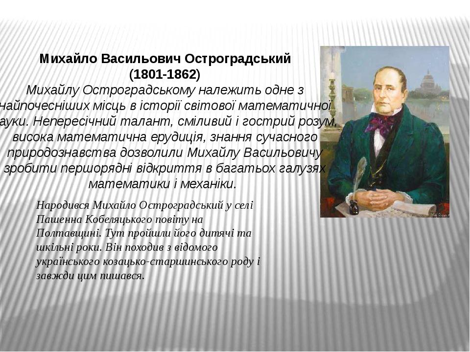 Михайло Васильович Остроградський (1801-1862) Михайлу Остроградському належи...