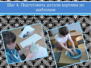 Шаг 4. Подготовить детали картины по шаблонам Возьмите гипсовый бинт по разме