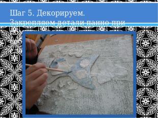 Шаг 5. Декорируем. Закрепляем детали панно при помощи клеевого пистолета, соб