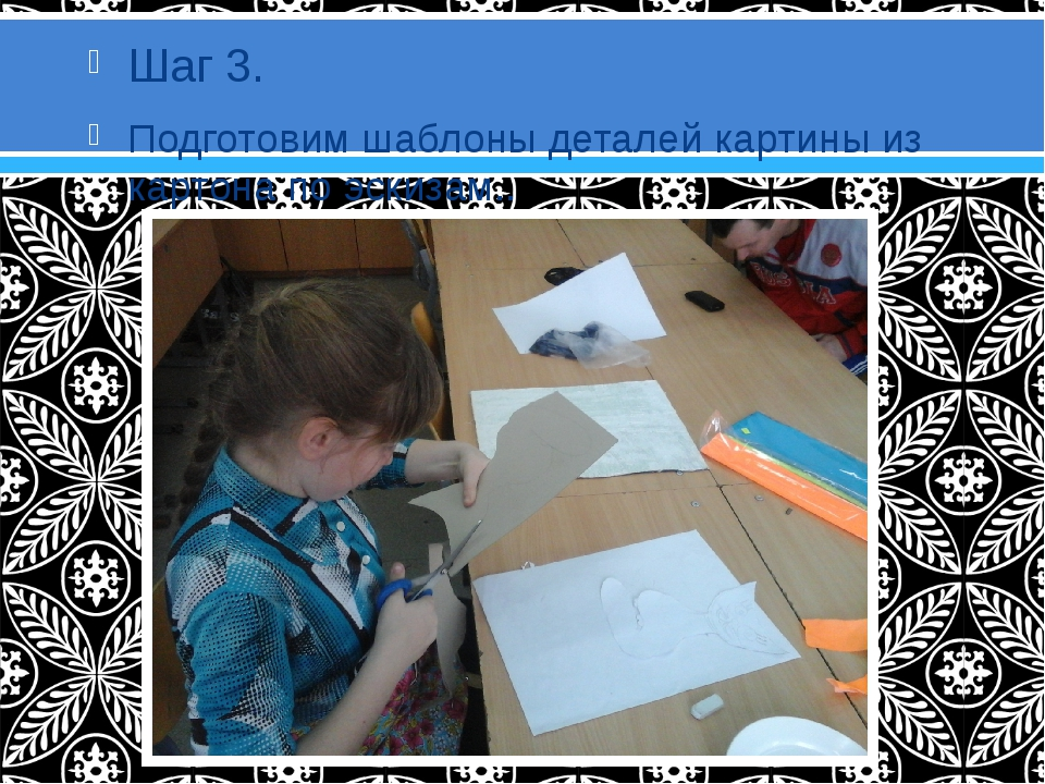 Шаг 3. Подготовим шаблоны деталей картины из картона по эскизам..