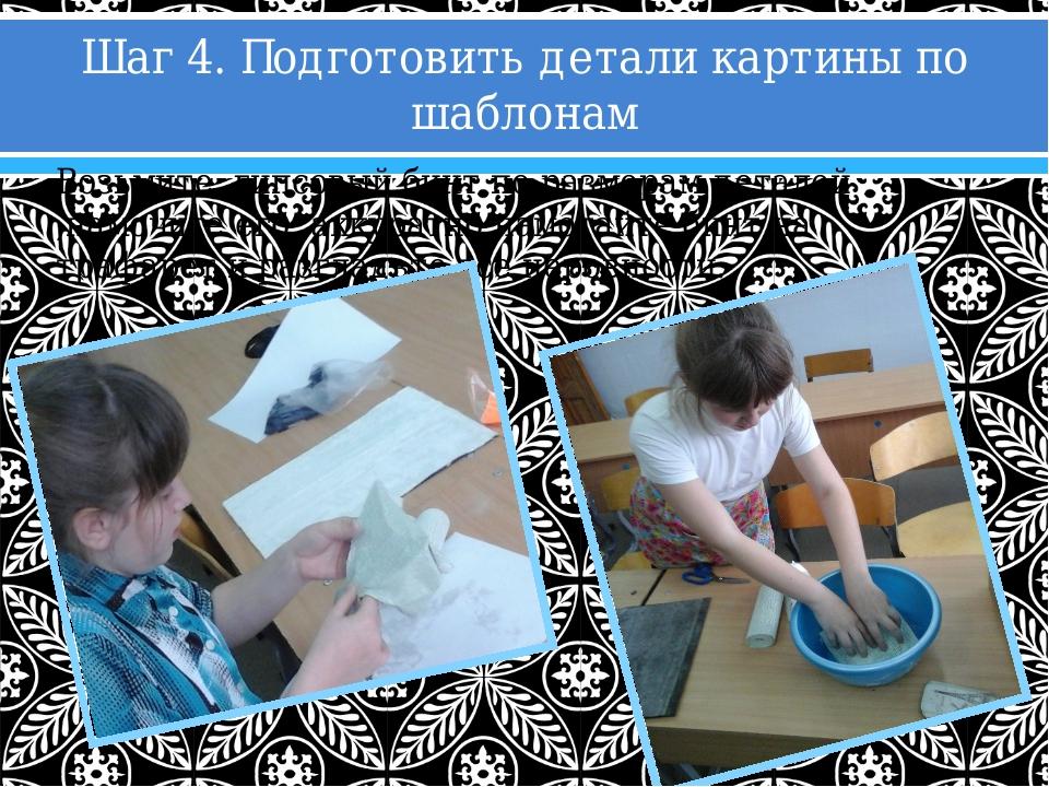 Шаг 4. Подготовить детали картины по шаблонам Возьмите гипсовый бинт по разме...
