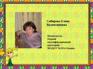 Сабирова Елена Валентиновна Воспитатель Первой квалификационной категории МАД