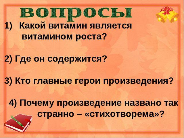 Какой витамин является  витамином роста? 2) Где он содержится? 3) Кто главны...