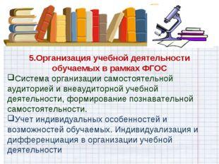5.Организация учебной деятельности обучаемых в рамках ФГОС Система организаци