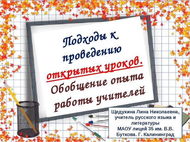 Подходы к проведению открытых уроков. Обобщение опыта работы учителей Щедухин...