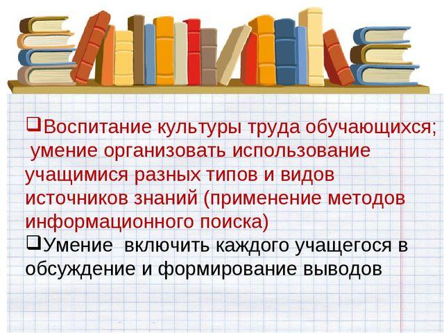 Воспитание культуры труда обучающихся; умение организовать использование уча...