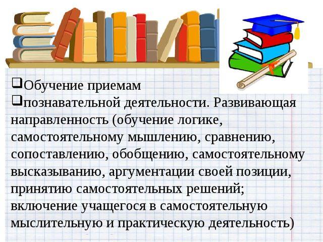 Обучение приемам познавательной деятельности. Развивающая направленность (об...