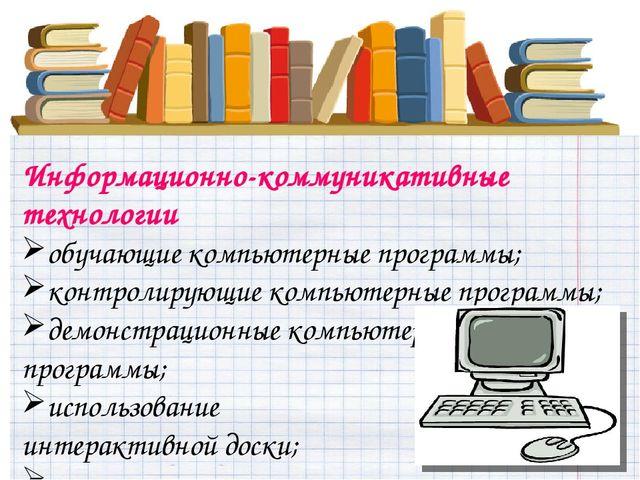 Информационно-коммуникативные технологии обучающие компьютерные программы; к...