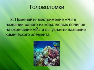 Головоломки 8. Поменяйте местоимение «Я» в названии одного из коралловых поли
