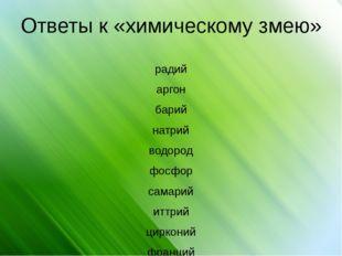 Ответы к «химическому змею» радий аргон барий натрий водород фосфор самарий и