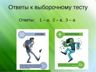 Ответы к выборочному тесту Ответы: 1 – а, 2 – в, 3 – а