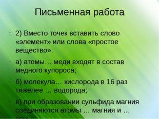 Письменная работа 2) Вместо точек вставить слово «элемент» или слова «простое