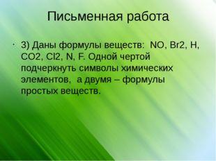 Письменная работа 3) Даны формулы веществ: NO, Br2, H, CO2, Cl2, N, F. Одной