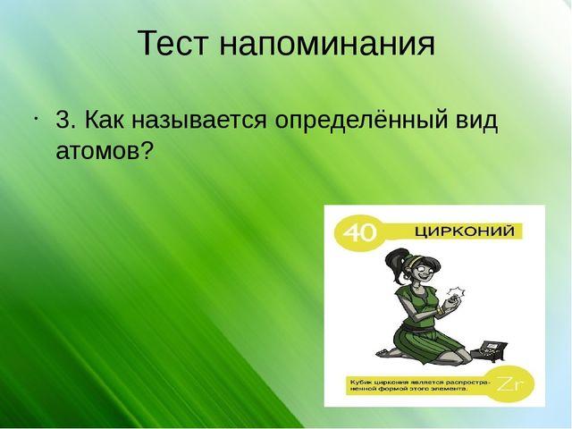 Тест напоминания 3. Как называется определённый вид атомов?