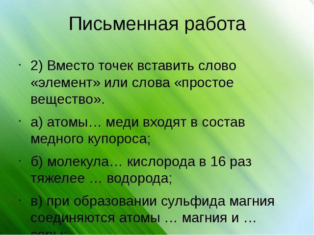 Письменная работа 2) Вместо точек вставить слово «элемент» или слова «простое...