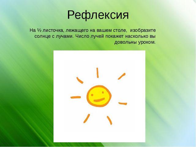 Рефлексия На ½ листочка, лежащего на вашем столе, изобразите солнце с лучами....