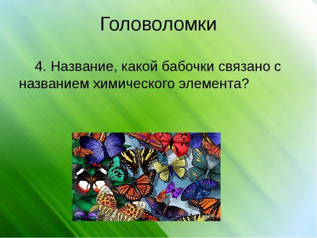 Головоломки 4. Название, какой бабочки связано с названием химического элемен...