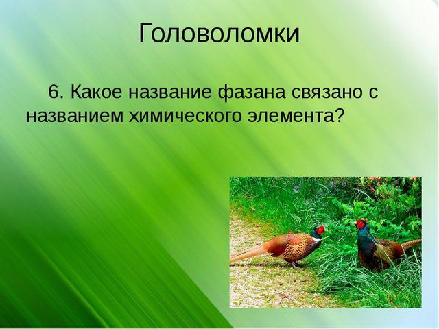 Головоломки 6. Какое название фазана связано с названием химического элемента?