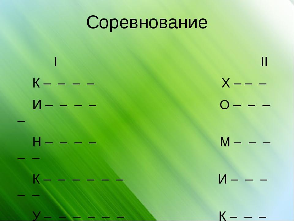Соревнование I II К – – – – Х – – – И – – – – О – – – – Н – – – – М – – – – –...