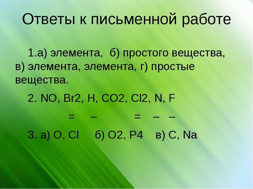 Ответы к письменной работе 1.а) элемента, б) простого вещества, в) элемента,...