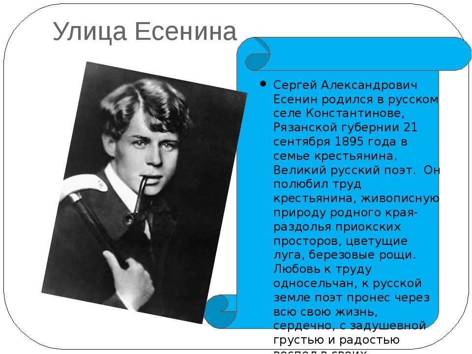 Улица Есенина Сергей Александрович Есенин родился в русском селе Константино...