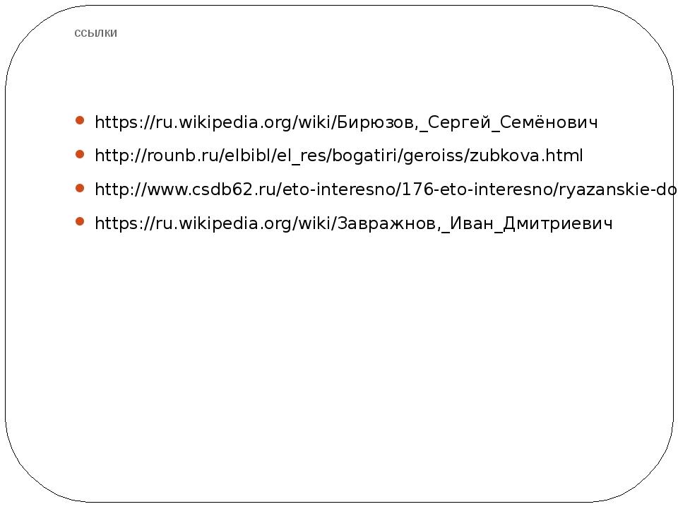 ссылки https://ru.wikipedia.org/wiki/Бирюзов,_Сергей_Семёнович http://rounb.r...