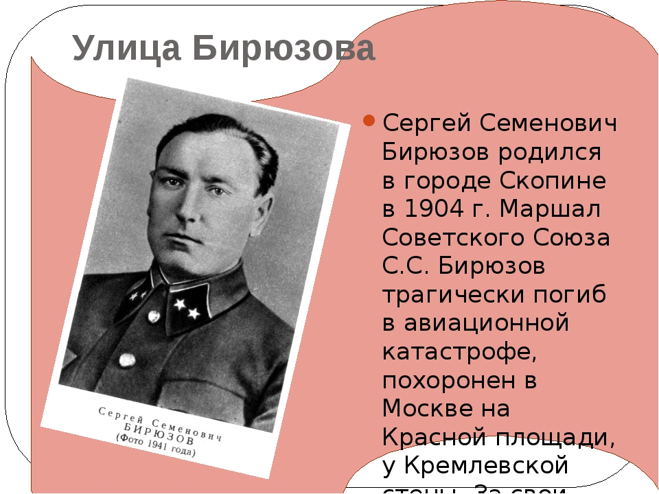 Улица Бирюзова Сергей Семенович Бирюзов родился в городе Скопине в 1904 г. М...