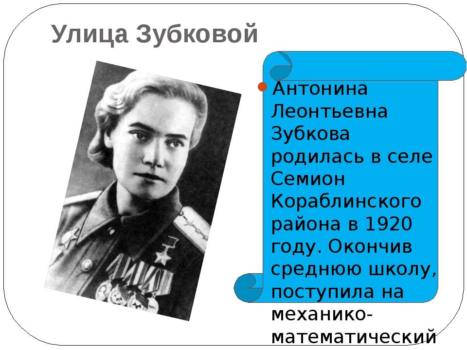Улица Зубковой Антонина Леонтьевна Зубкова родилась в селе Семион Кораблинск...