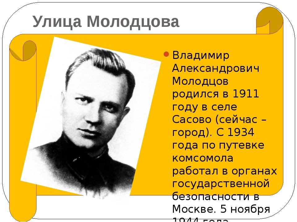 Улица Молодцова Владимир Александрович Молодцов родился в 1911 году в селе С...