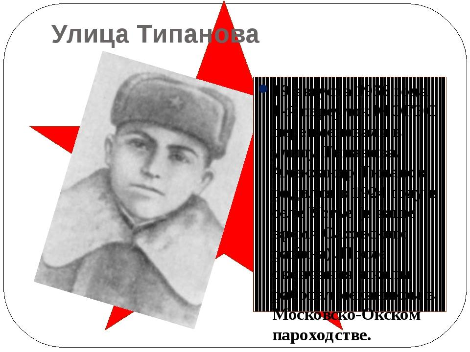 Улица Типанова 19 августа 1966 года 1-й переулок МОГЭС переименовали в улицу...