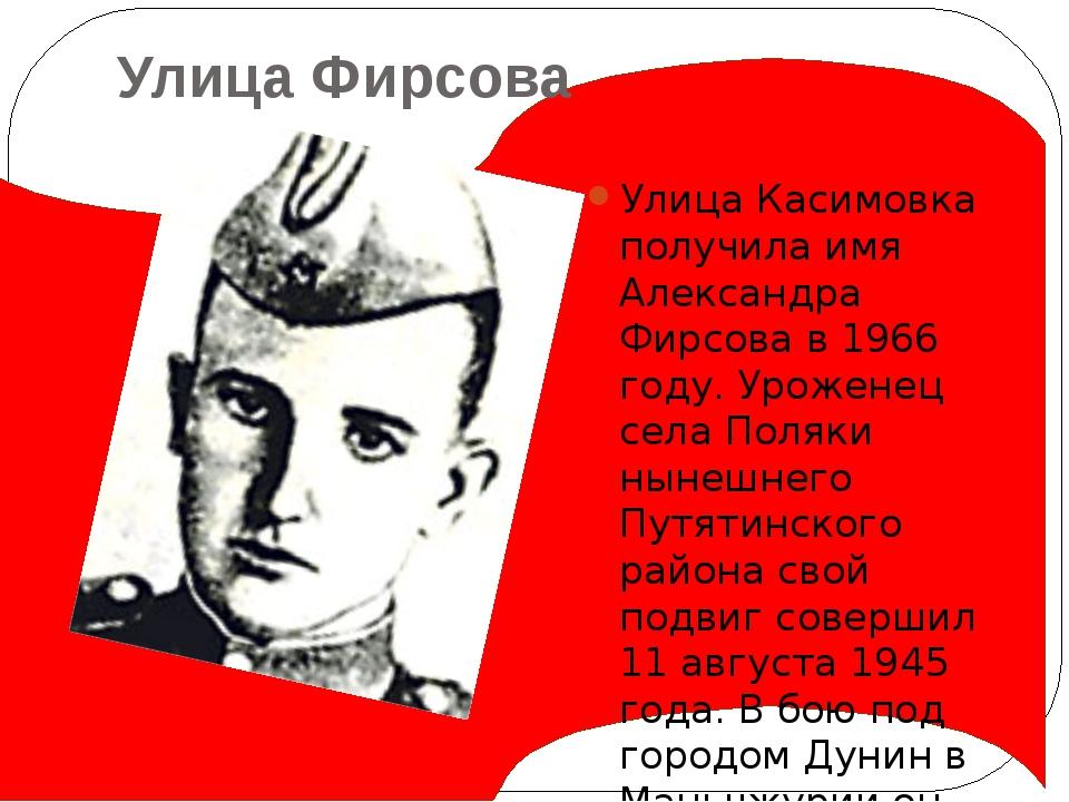 Улица Фирсова Улица Касимовка получила имя Александра Фирсова в 1966 году. У...