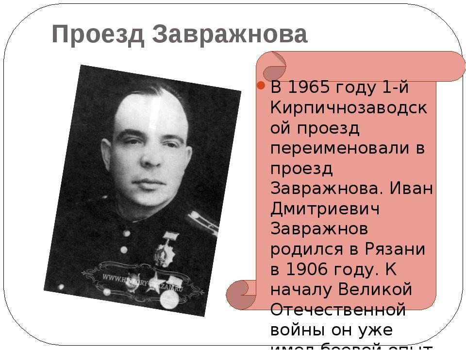 Проезд Завражнова В 1965 году 1-й Кирпичнозаводской проезд переименовали в п...