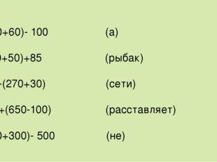 (400+60)- 100 (а) (150+50)+85 (рыбак) 900-(270+30) (сети) 200+(650-100) (расс